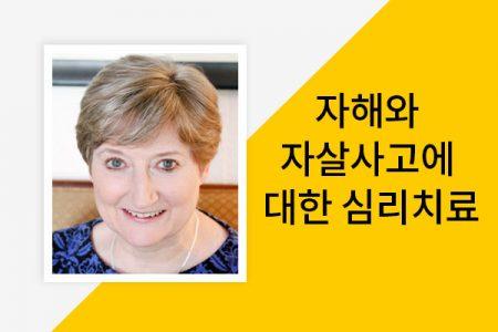 세계적 해리 임상 전문가인 캐티 스틸 선생님의 자해와 자살사고에 대한 심리치료 세미나