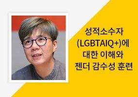 course-thumbnail-LGBTAIQ