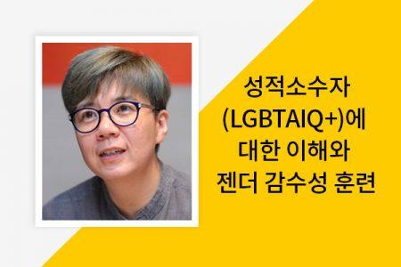 성적소수자(LGBTAIQ+)에 대한 이해와 젠더 감수성 훈련 by 한채윤 선생님